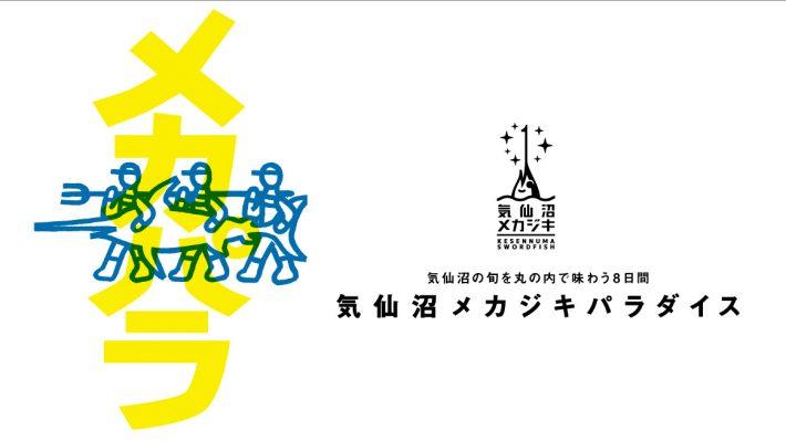 気仙沼メカジキパラダイス開催!